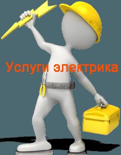 Услуги частного электрика Набережные Челны. Частный электрик